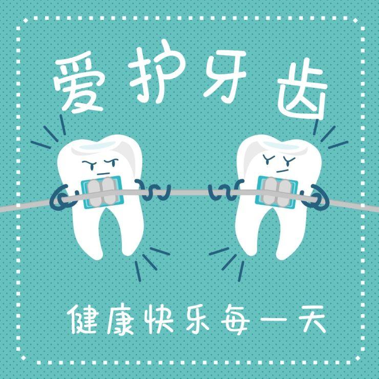 爱护牙齿公众号封面次条小图