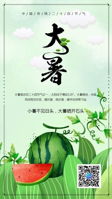 绿色文艺简约大暑节气日签海报