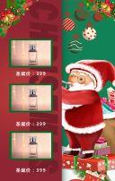可爱欢快圣诞节平安夜元旦促销打折活动节日大促限时大促手机h5页面