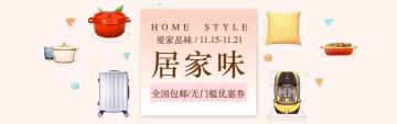 温馨风格家居电商banner