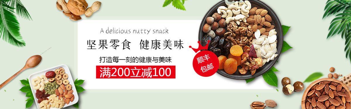时尚简约坚果干货零食电商banner图