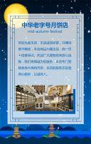 传统中国古风中秋佳节商家促销活动宣传H5