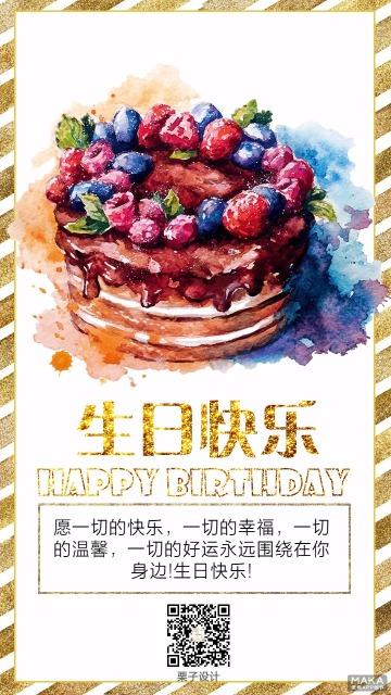 生日快乐 生日贺卡 贺卡 温馨 美好 粉色 生日蛋糕 蛋糕 蜡烛 免费 栗子设计 happy bir