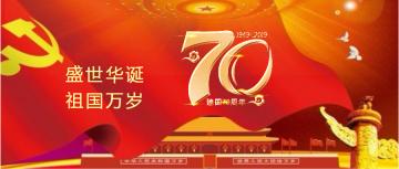 国庆节节日宣传微信首图