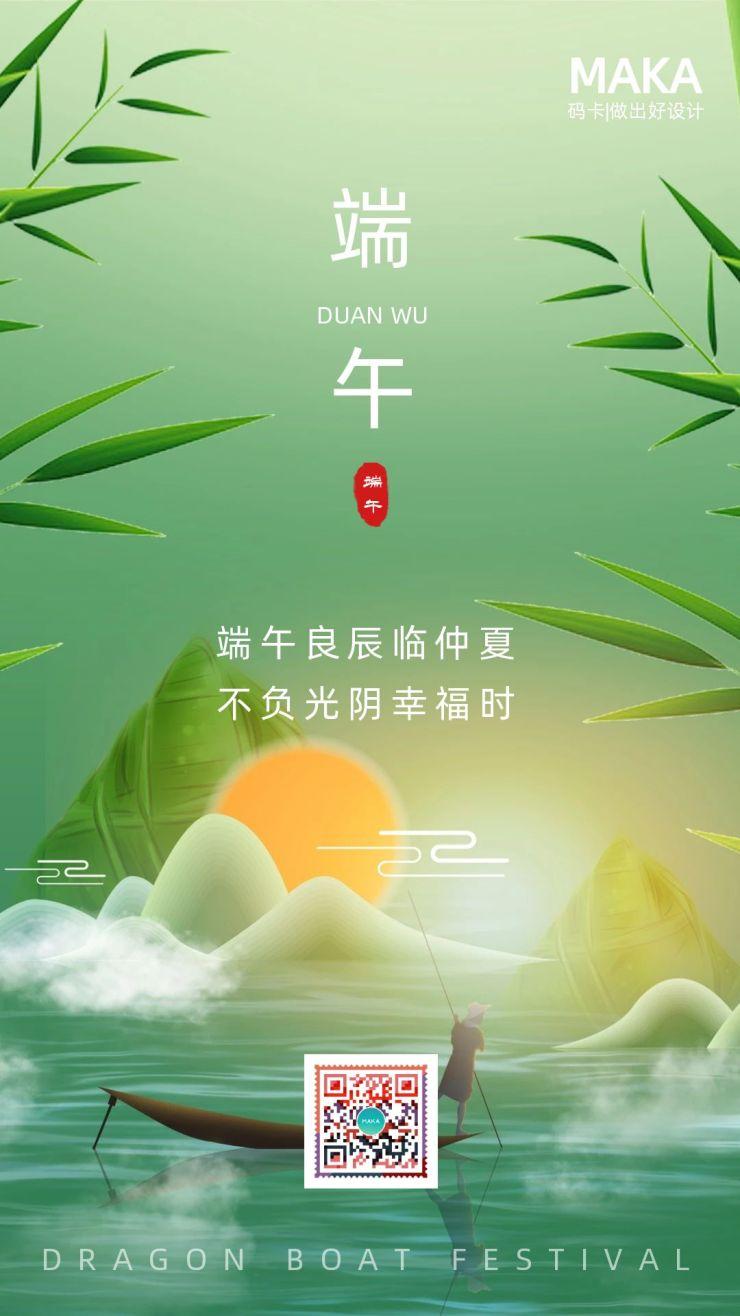 绿色简约端午节节日宣传手机海报