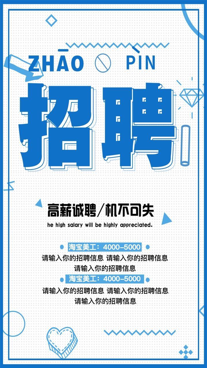 创意招聘宣传海报 公司扁平化海报介绍展示宣传