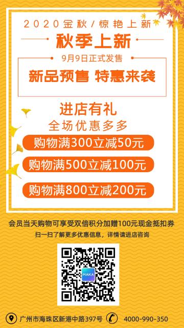 黄色清新文艺秋季上新店铺促销海报