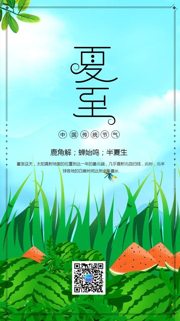 绿色小清新文艺夏至节气日签手机海报