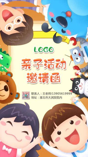 卡通人物幼儿园早教中心培训班课外班亲子活动邀请函海报
