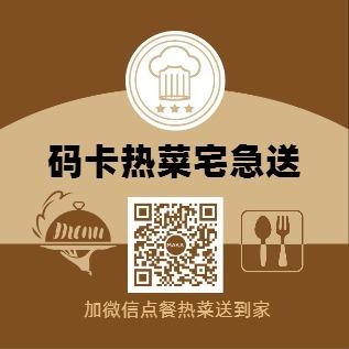 方形不干胶棕色温暖食品餐厅厨师扁平简约风格行业通用热菜宅急送二维码  贴纸