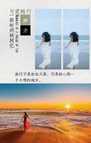 黄色文艺清新个人旅行游记相册翻页H5