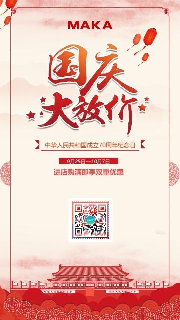 国庆节大放价促销海报