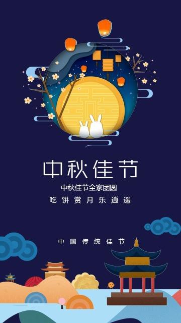 中秋节传统佳节祝福海报
