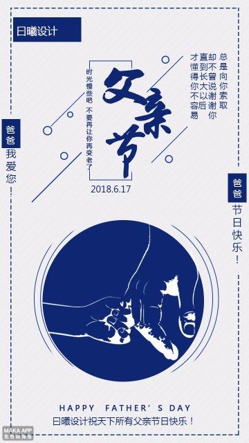 蓝色简约父亲节个人祝福贺卡节日祝福宣传海报