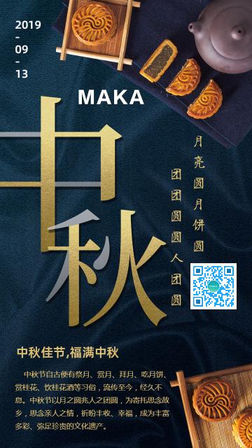 中秋节中国风月饼促销宣传海报