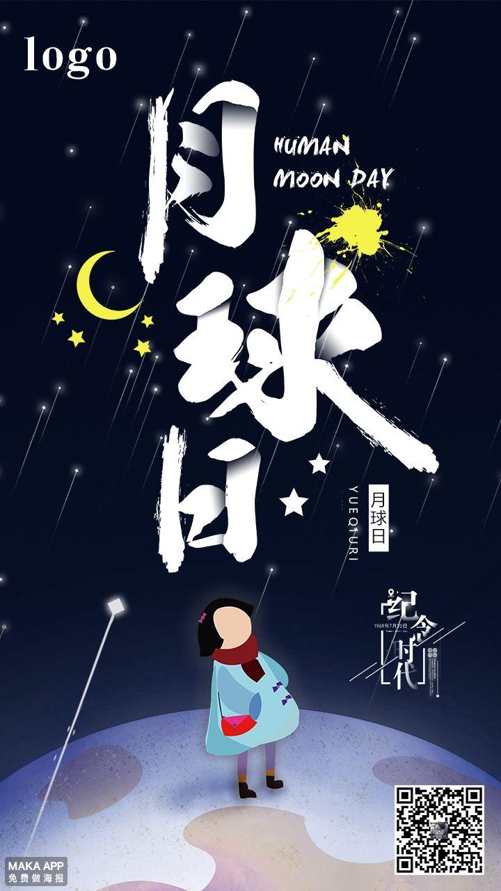 月球梦人类月球日主题宣传公司品牌推广海报