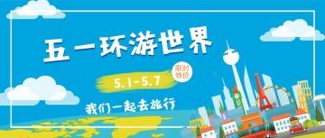 蓝色卡通五一劳动节旅游宣传公众号首图