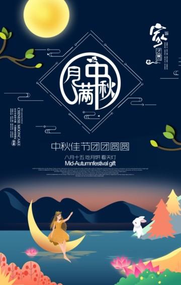 黑色卡通中秋节节日宣传翻页H5