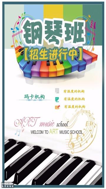 钢琴音乐班教育招生海报设计