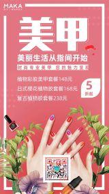 粉色文艺美甲行业开业优惠大酬宾促销宣传通知海报