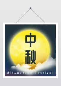 蓝色卡通简约中国风中秋节促销活动宣传推广话题互动分享通用微信公众号封面小图