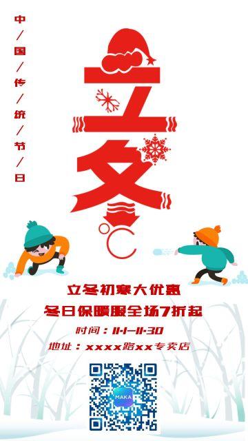 立冬红色温暖促销宣传海报