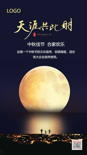 中秋节海报 中秋节宣传海报 祝福海报