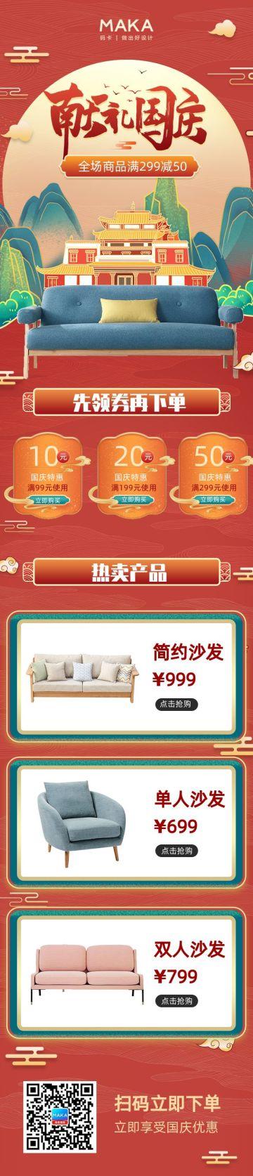 中国风十一国庆节家具家居促销长图h5