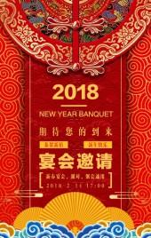 新年宴会、派对、聚会邀请