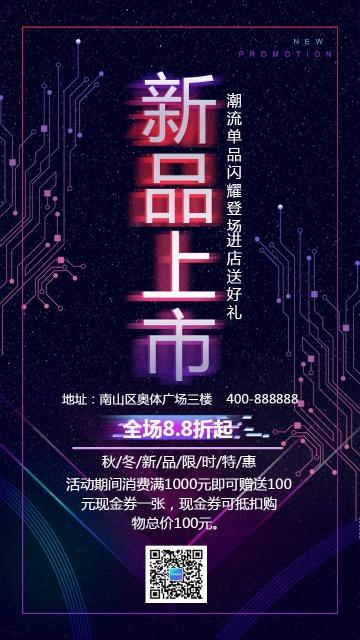 新品上市促销宣传紫色渐变海报