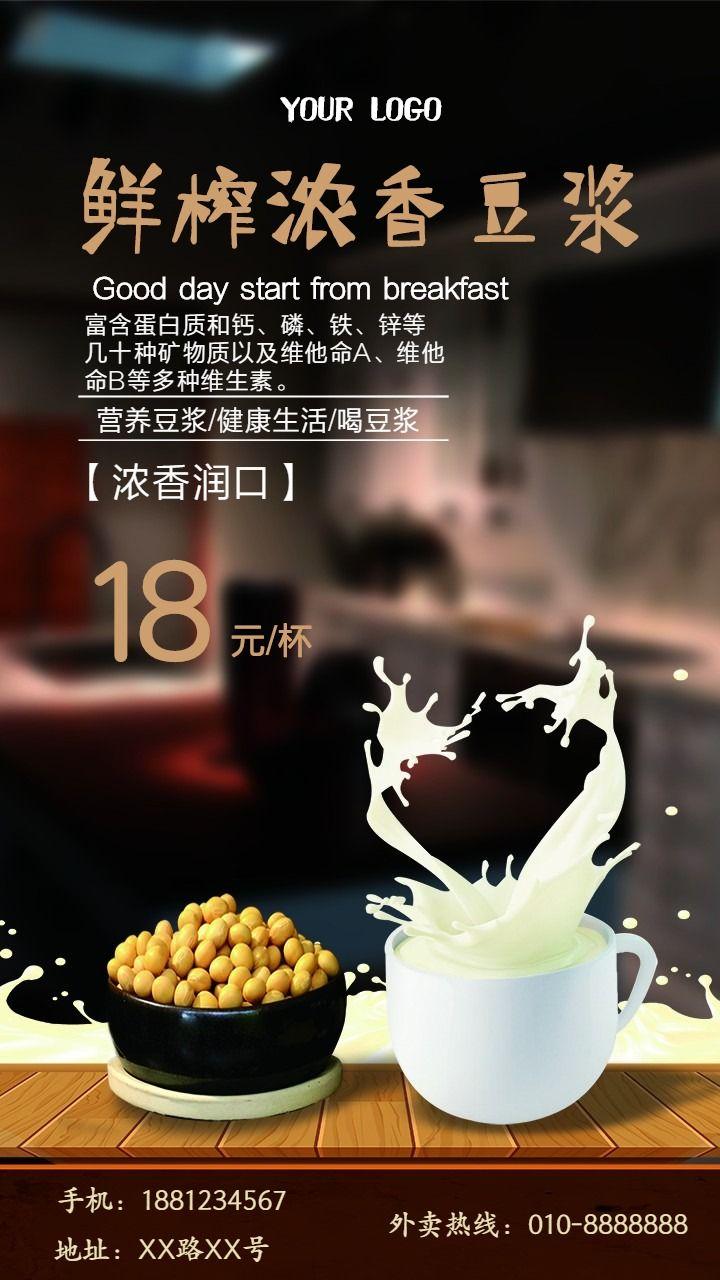 黑色时尚炫酷豆浆早餐海报宣传