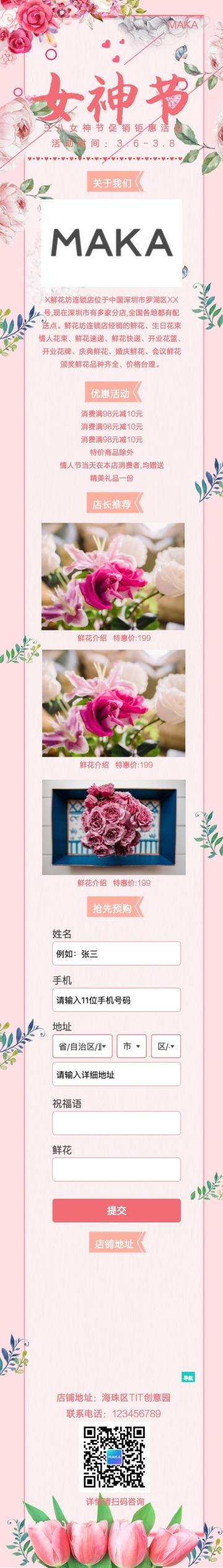 三八妇女节清新文艺花店促销推广活动单页