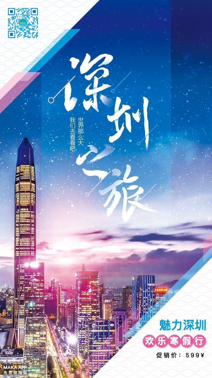 蓝色简约深圳旅游宣传手机海报