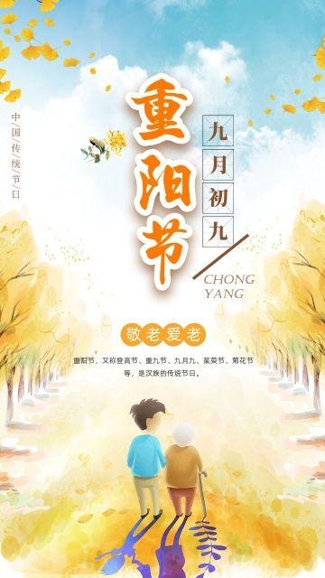 淡黄色清新文艺风重阳节节日宣传海报