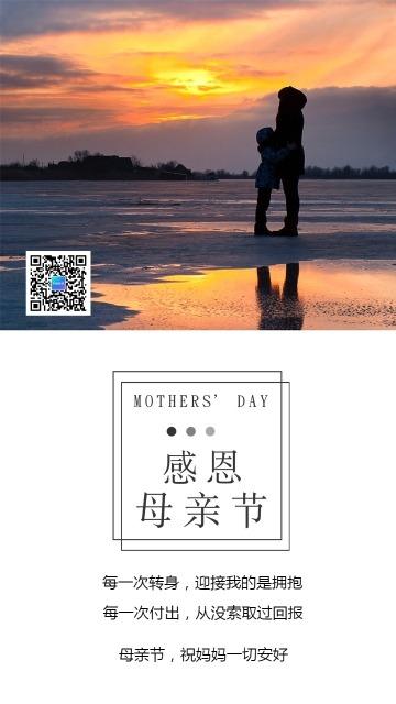 白色文艺简约母亲节祝福贺卡海报