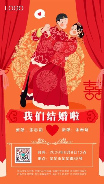 中国红婚礼邀请函结婚请柬手机海报