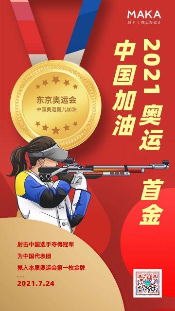 东京奥运会夺冠首金热点宣传海报