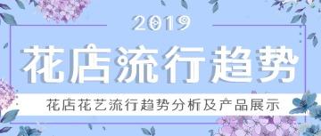 花艺 花店 2019新年流行趋势 新品介绍