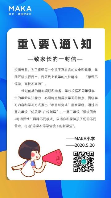 蓝色简约风通知公告宣传手机海报模板