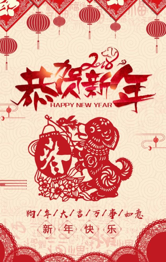 中国风红色剪纸风元旦新年公司个人祝福贺卡