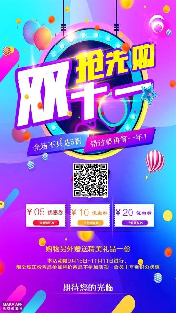 蓝紫色炫彩渐变双十一抢购促销海报