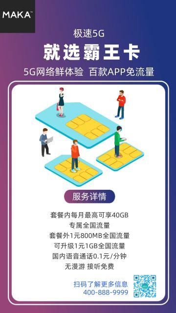 紫色调互联网霸王卡电信业务办理办理指南电话卡办理宣传手机海报