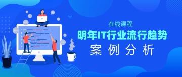 蓝色IT/程序员行业微信新媒体宣传海报