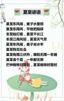 清新夏至习俗介绍