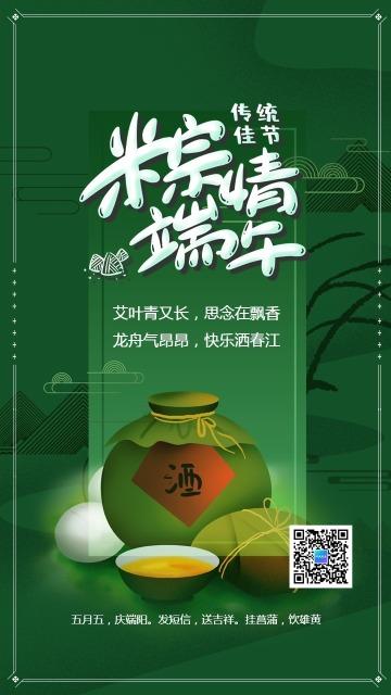 绿色中国风端午节祝福贺卡海报