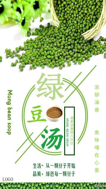 生活·品质·绿豆汤·食品宣传海报