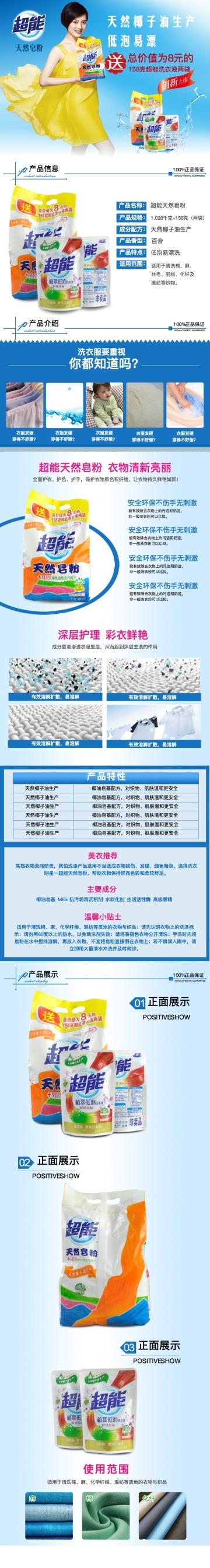 清新自然天然椰油皂粉电商详情图