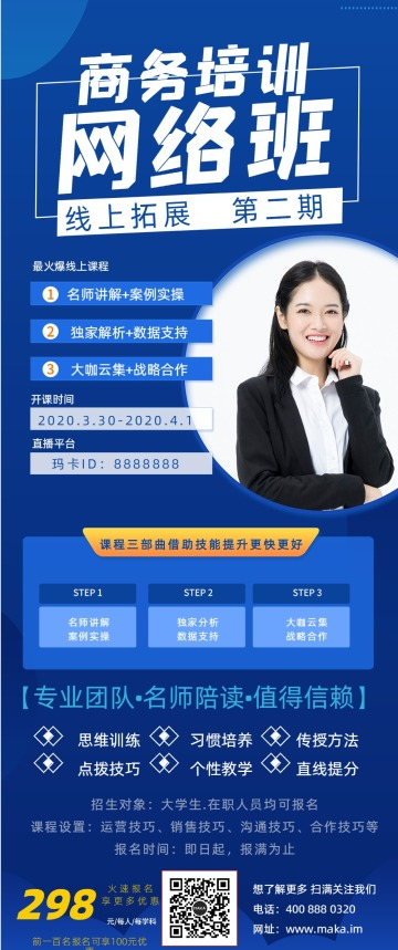 商务风网络培训班成人技能职业培训招生长图