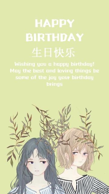 卡通手绘生日祝福
