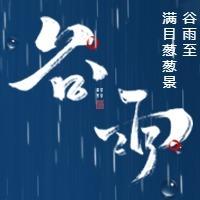蓝色简约文艺传统二十四节气谷雨微信公众号小图